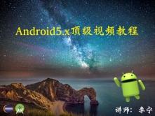 【李宁】Android 顶级视频课程