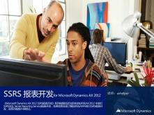 Microsoft Dynamics AX 2012 SSRS 报表开发视频课程