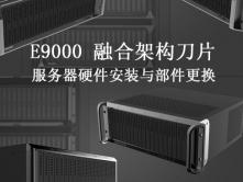 E9000 融合架构刀片服务器硬件安装与部件更换视频课程