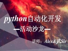 Python自动化开发活动沙龙视频课程