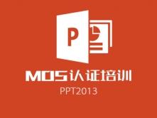 MOS国际认证考试培训精讲视频课程—PPT2013(考试代码77-422)