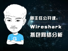 WireShark抓包网络分析视频课程
