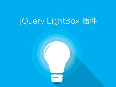 jQuery LightBox 插件视频课程