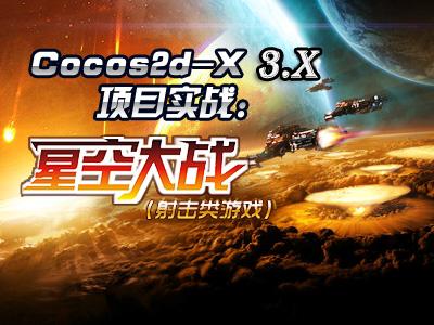 Cocos2d-x项目实战:星空大战