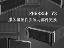 RH5885H V3服务器硬件安装与部件更换视频课程