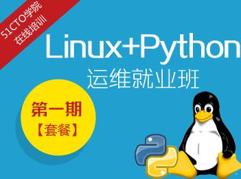 51CTO学院Linux+Python运维高薪就业班 第一期【专题】【已结束】