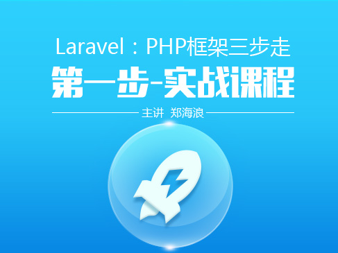 【Laravel:最好用的PHP框架】第一季