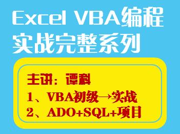 Excel VBA初级编程→项目实战→数据库项目开发完整系列课程套餐