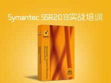Symantec SSR2013实战培训高级视频课程