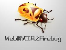 Web调试工具之Firebug实战课程
