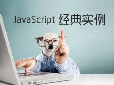 JavaScript经典实例视频课程