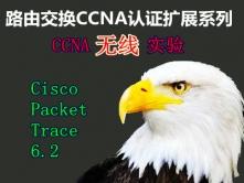 思科 CCNA实战无线实验视频课程—含PPPOE、ADSL、CABLE等
