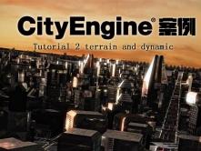CityEngine案例系列(Tutorial 2 terrain and dynamic)