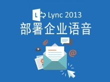 Lync 2013-项目实战-第 5 阶段-部署-企业语音视频课程