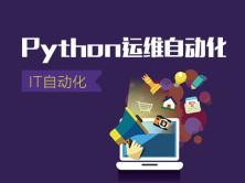 Python IT自动化开发系列2015最新视频课程—基础篇