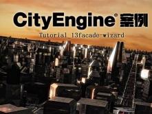 CityEngine案例系列(Tutorial_13facade-wizard)