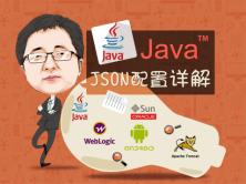 JSON配置与使用  [精讲微视频]