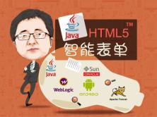 HTML5验证表单 [精讲微视频]