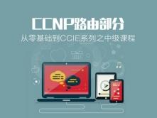 CCNP视频课程路由部分(从零基础到CCIE系列之中级课程)