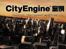 CityEngine案例系列(Tutorial_14polygonal-modeling)