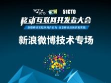 WOT2015移动互联网开发者大会:新浪微博技术专场