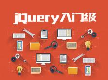 jQuery入门级视频课程