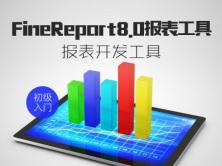 FineReport8.0报表工具/报表开发工具-初级入门视频课程