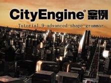 CityEngine案例系列(Tutorial_9-advanced-shape-grammar)