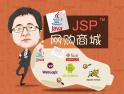 JSP+MVC+jQuery 在线商城系统 [实战视频]