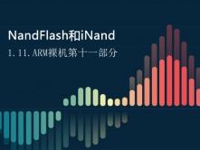 NandFlash和iNand-1.11.ARM裸机第十一部分视频课程