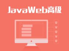 JavaWeb(JSP+Servlet)高级视频课程