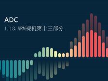 ADC-1.13.ARM裸机第十三部分视频课程