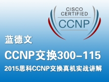 CCNP交换300-115官方标准视频课程 -- 真机实战