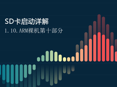 SD卡启动详解-1.10.ARM裸机第十部分实战视频课程