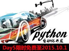 Python自动化开发视频课程-使用socket自行开发高并发ftp服务器(限时免费)