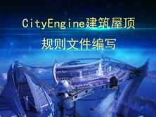 CityEngine建筑屋顶规则文件编写视频课程