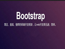 jQuery之Bootstrap基础精解视频课程