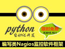 Python自动化开发视频课程-编写类Nagios监控软件框架(限时免费)