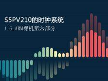 S5PV210的时钟系统-1.6.ARM裸机第六部分视频课程
