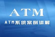 ATM取款机模拟实战项目视频课程