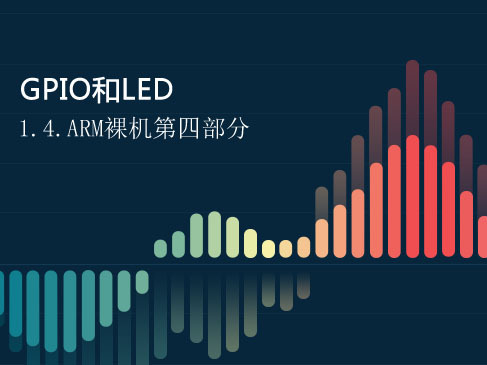 GPIO和LED-1.4.ARM裸机第四部分视频课程