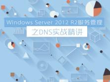 Windows Server 2012 R2服务管理之DNS实战精讲视频课程