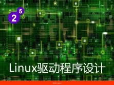 Linux设备驱动程序入门视频课程