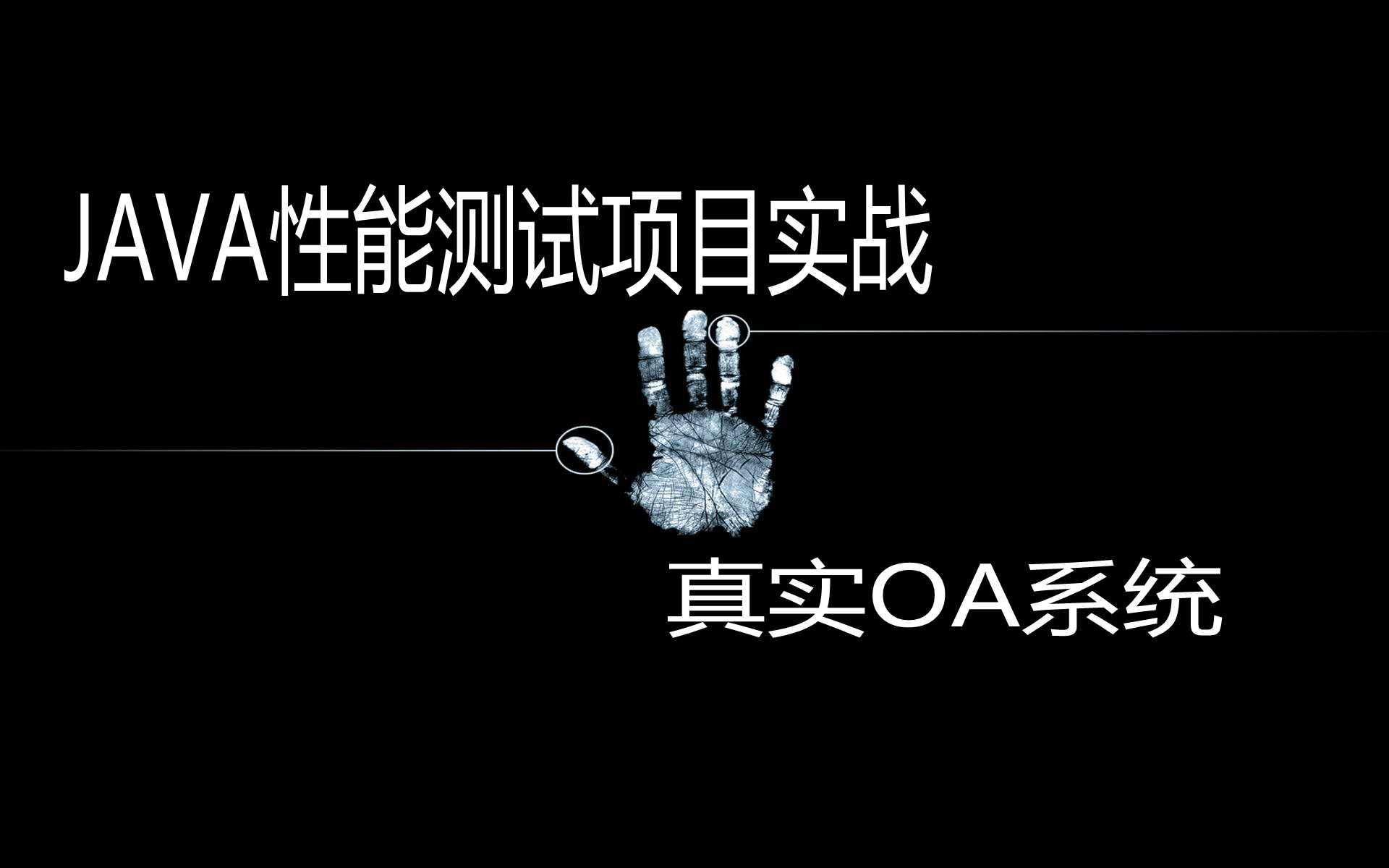 Java OA系统性能测试项目实战【小强出品】