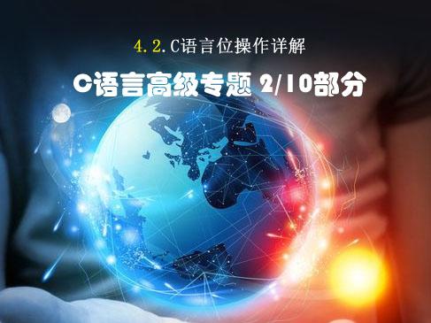 C语言位操作详解-4.2.C语言高级专题第二部分视频课程
