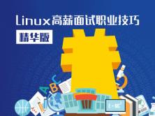 Linux高薪面试职业技巧视频课程(精华版)