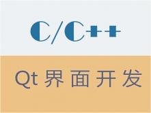 《C/C++学习指南》Qt篇(界面开发)视频课程