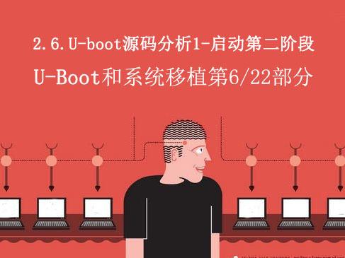 2.6.U-Boot源码分析2-启动第二阶段-U-Boot和系统移植第6部分视频课程