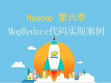 Hadoop第六季-MapReduce代码实现案例视频课程