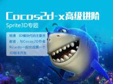 Cocos2d-x高级进阶—Sprite3D专题视频课程